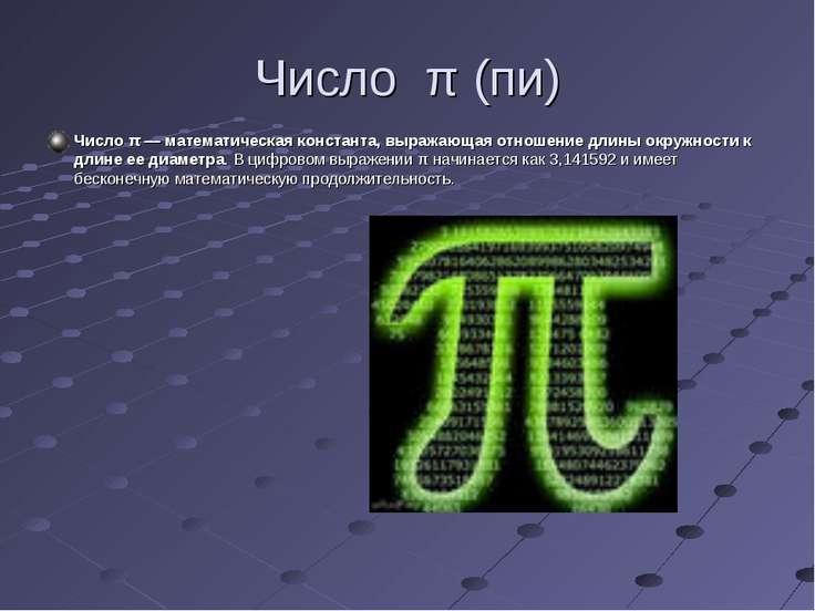 Число π (пи) Число π — математическая константа, выражающая отношение длины о...