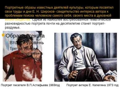 Портрет писателя В.П.Астафьева 1969год Портрет актера Е. Капеляна 1973 год По...