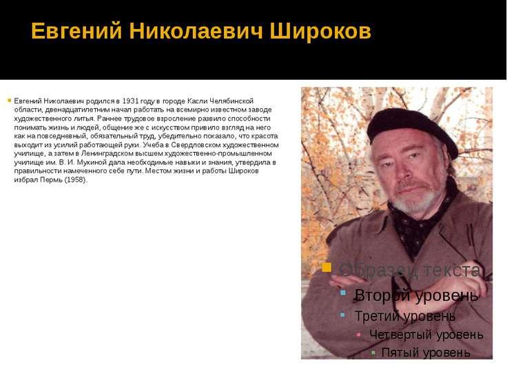 Евгений Николаевич Широков Евгений Николаевич родился в 1931 году в городе Ка...