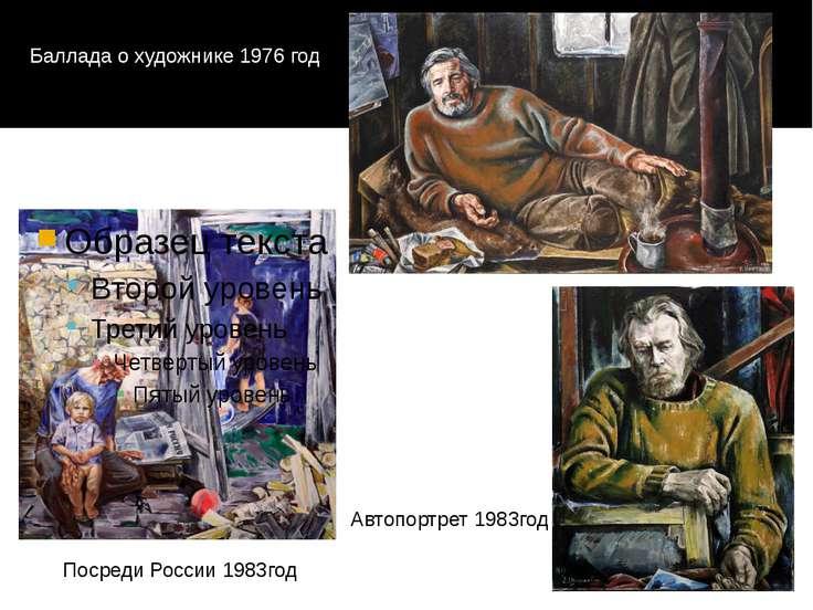 Посреди России 1983год Баллада о художнике 1976 год Автопортрет 1983год
