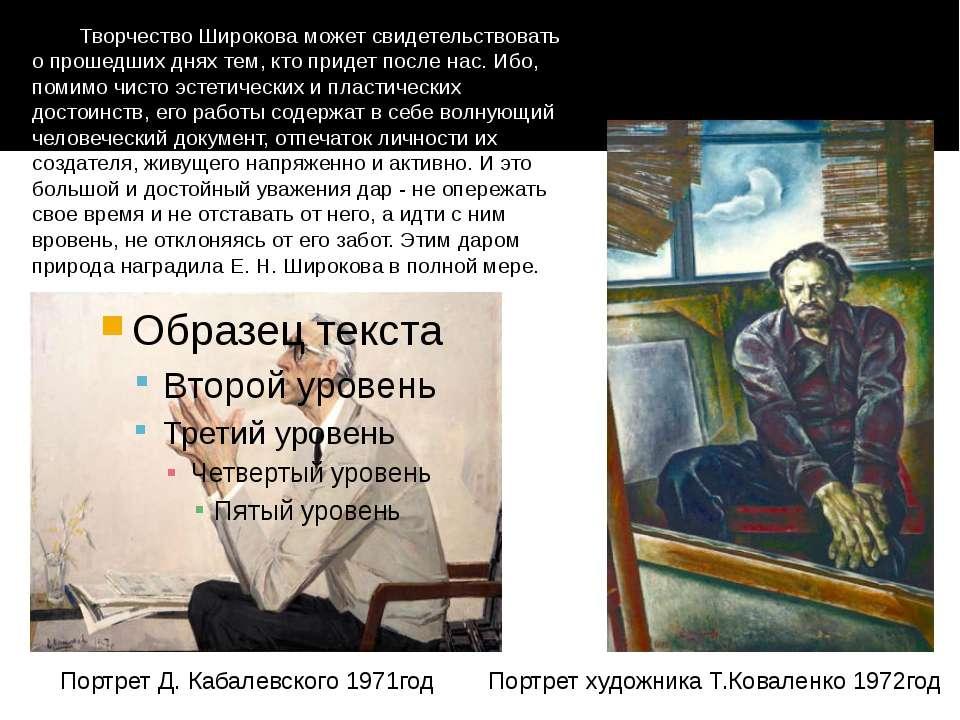 Портрет Д. Кабалевского 1971год Портрет художника Т.Коваленко 1972год Творчес...