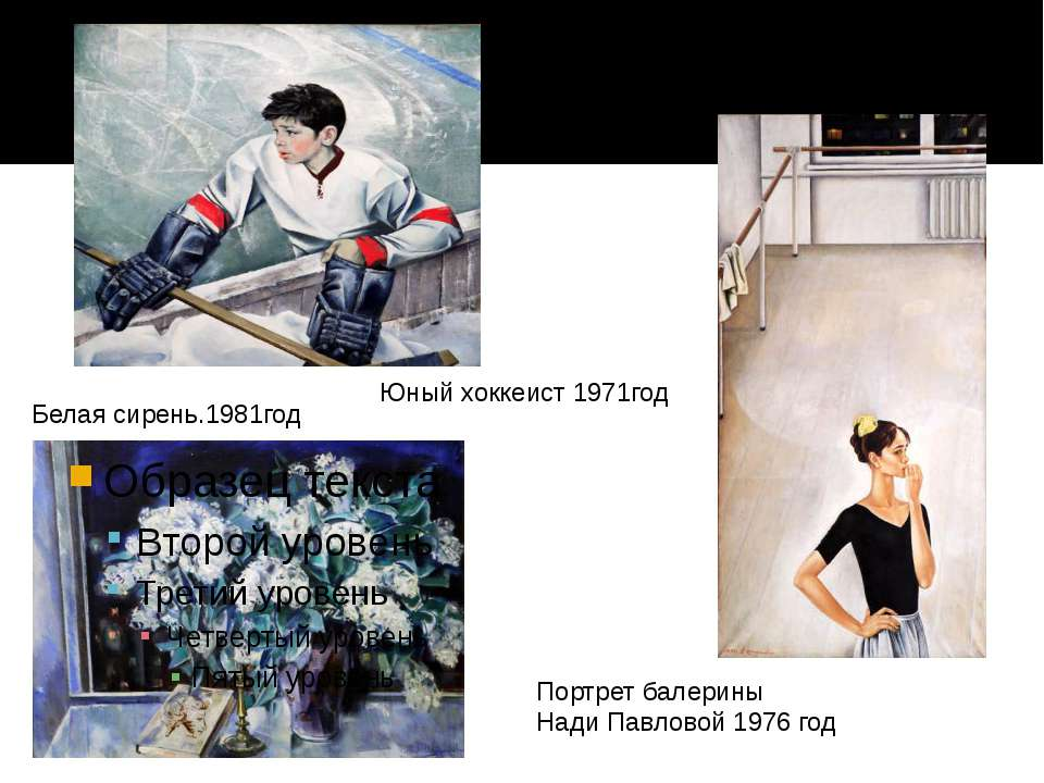 Белая сирень.1981год Портрет балерины Нади Павловой 1976 год Юный хоккеист 19...