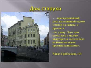 «…преогромнейший дом, выходивший одною стеной на канаву, а другою в --ю улицу...