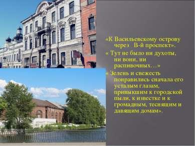 «К Васильевскому острову через В-й проспект». « Тут не было ни духоты, ни вон...