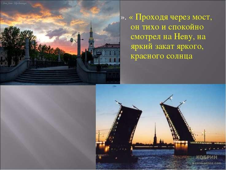 ». « Проходя через мост, он тихо и спокойно смотрел на Неву, на яркий закат я...
