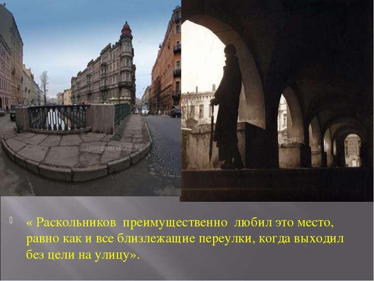 « Раскольников преимущественно любил это место, равно как и все близлежащие п...