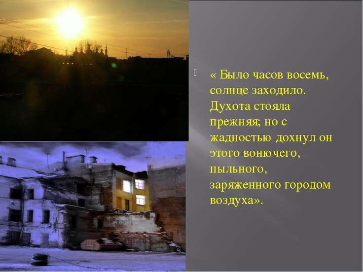 « Было часов восемь, солнце заходило. Духота стояла прежняя; но с жадностью д...