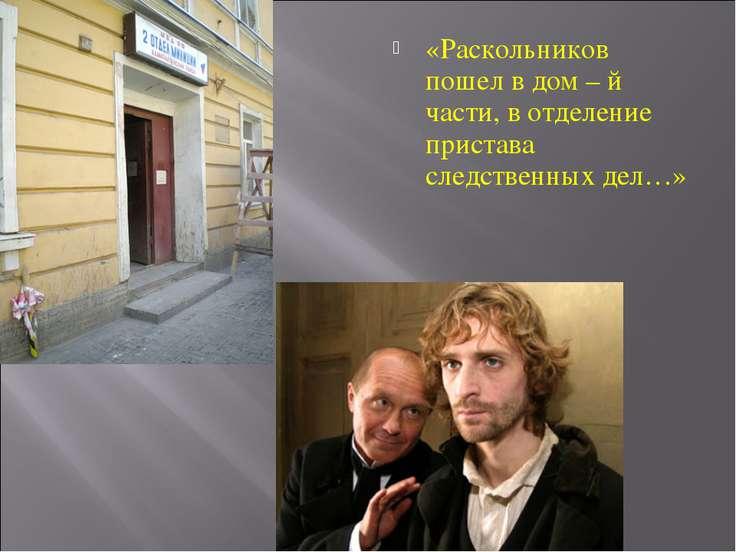 «Раскольников пошел в дом – й части, в отделение пристава следственных дел…»