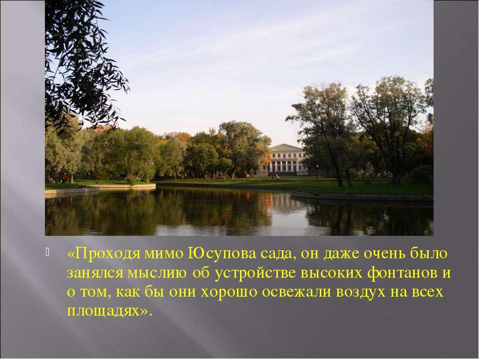 «Проходя мимо Юсупова сада, он даже очень было занялся мыслию об устройстве в...