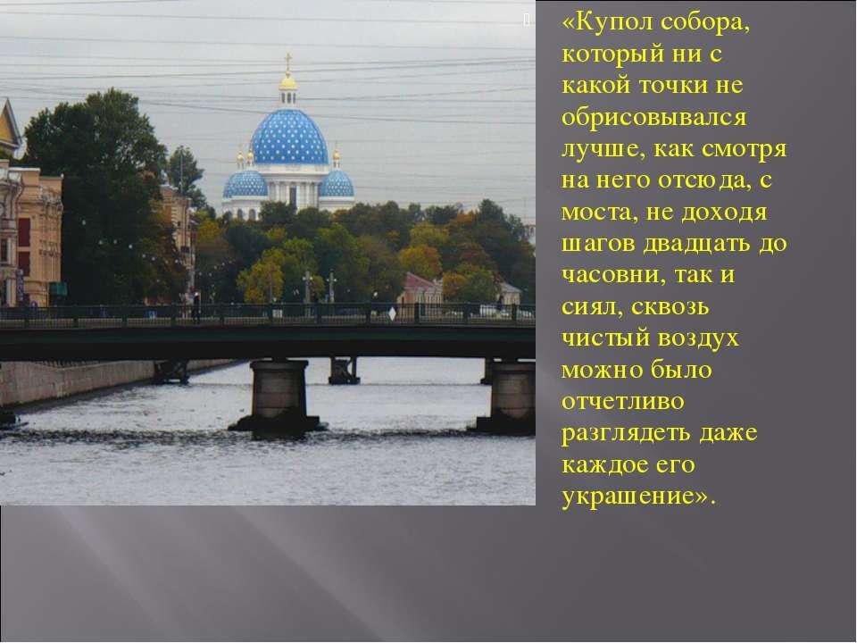 «Купол собора, который ни с какой точки не обрисовывался лучше, как смотря на...