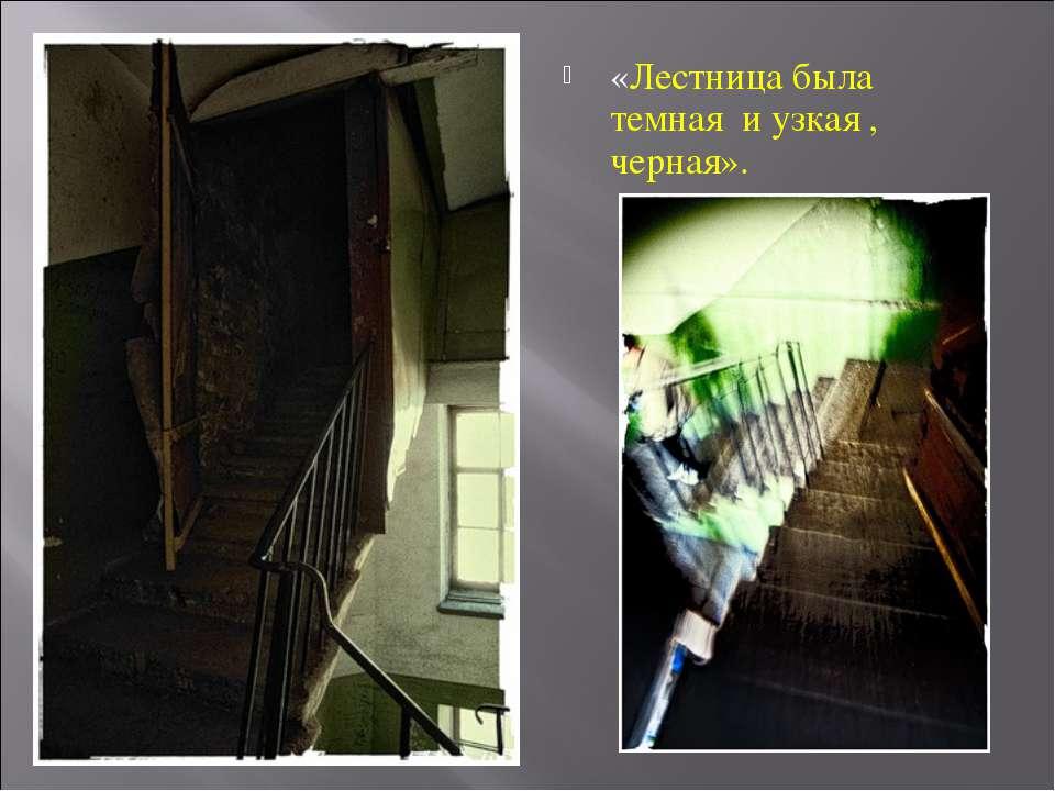 «Лестница была темная и узкая , черная».
