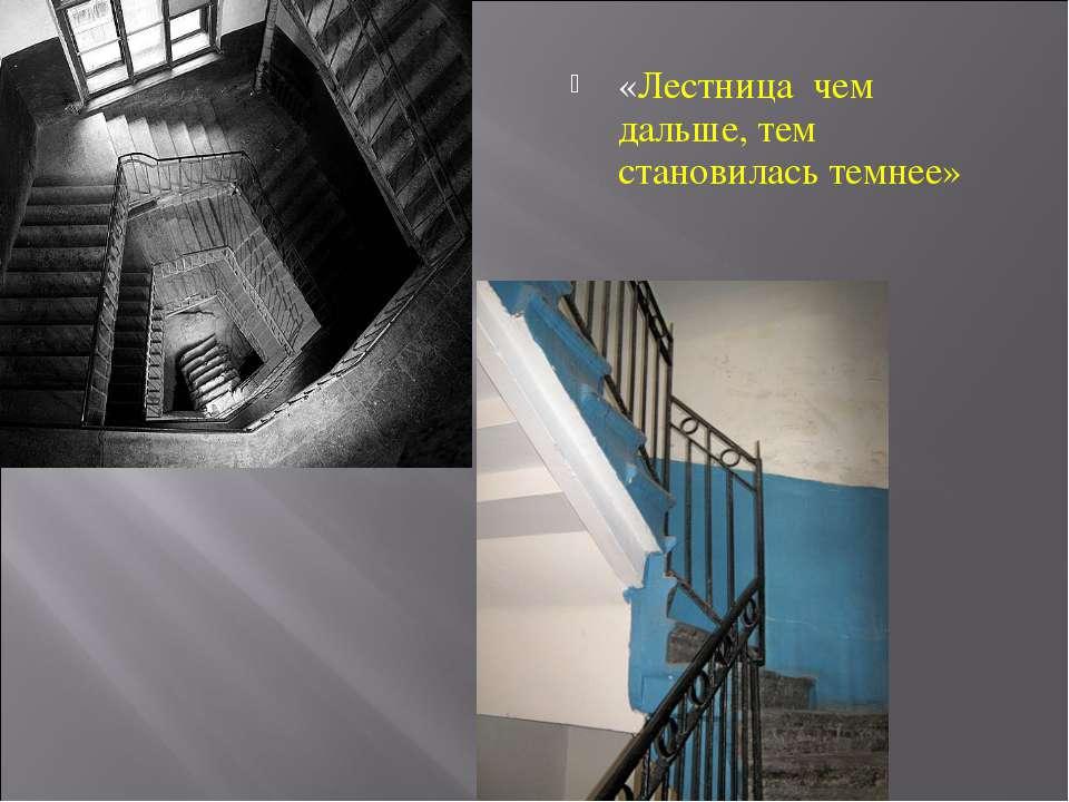 «Лестница чем дальше, тем становилась темнее»