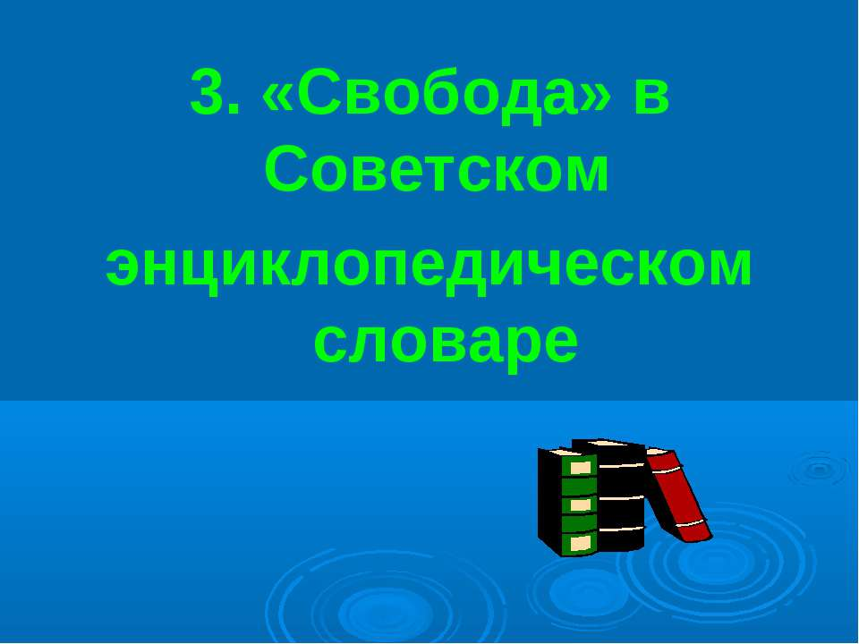 3. «Свобода» в Советском энциклопедическом словаре