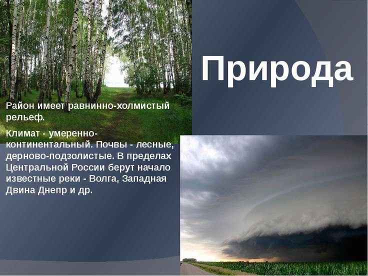 Природа Район имеет равнинно-холмистый рельеф. Климат - умеренно-континенталь...