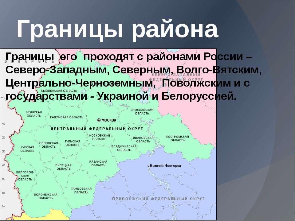 Границы района Границы его проходят с районами России – Северо-Западным, Севе...
