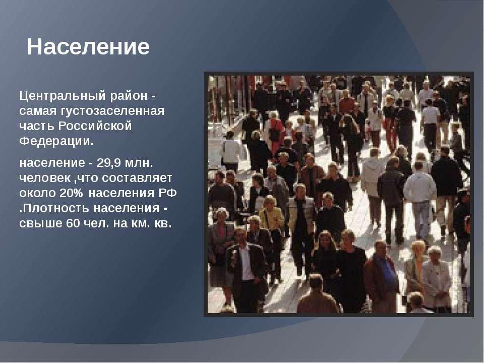 Население Центральный район - самая густозаселенная часть Российской Федераци...