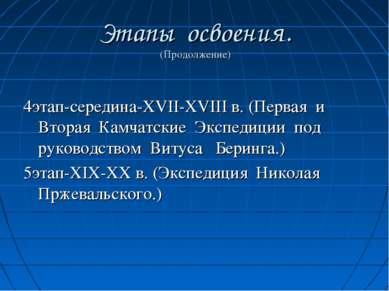 Этапы освоения. (Продолжение) 4этап-середина-XVII-XVIII в. (Первая и Вторая К...