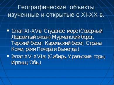 Географические объекты изученные и открытые с XI-XX в. 1этап XI-XVв: Студеное...
