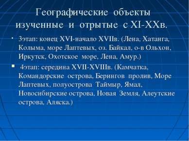 Географические объекты изученные и отрытые с XI-XXв. 3этап: конец XVI-начало ...