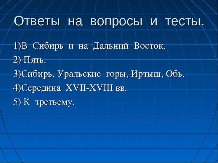 Ответы на вопросы и тесты. 1)В Сибирь и на Дальний Восток. 2) Пять. 3)Сибирь,...