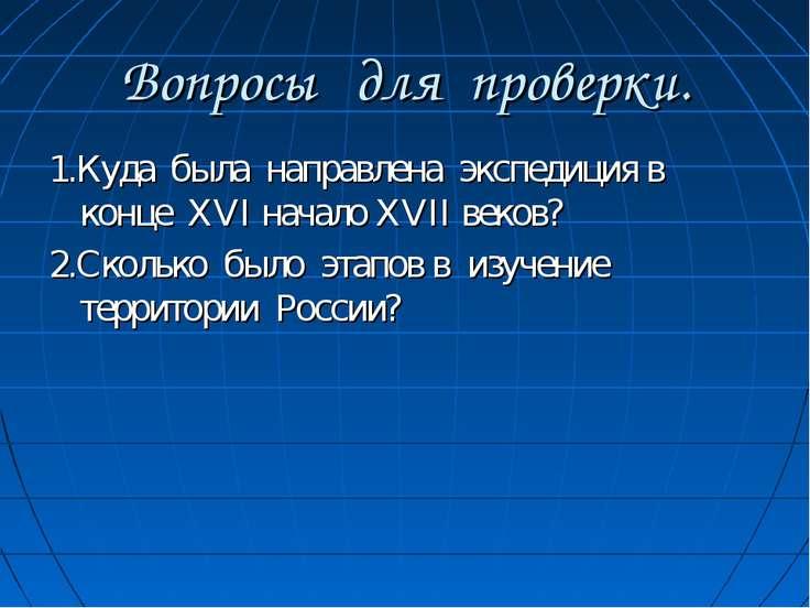 Вопросы для проверки. 1.Куда была направлена экспедиция в конце XVI начало XV...