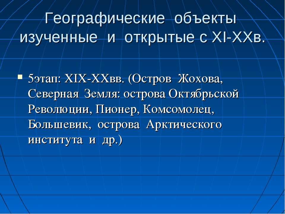 Географические объекты изученные и открытые с XI-XXв. 5этап: XIX-XXвв. (Остро...