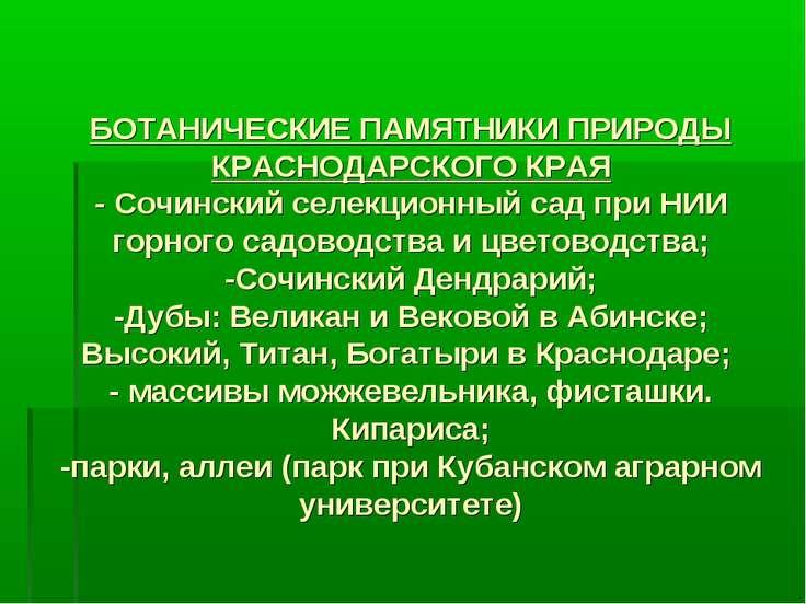 БОТАНИЧЕСКИЕ ПАМЯТНИКИ ПРИРОДЫ КРАСНОДАРСКОГО КРАЯ - Сочинский селекционный с...