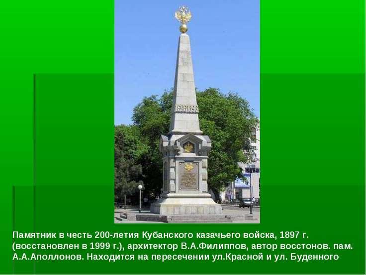 Памятник в честь 200-летия Кубанского казачьего войска, 1897 г.(восстановлен ...