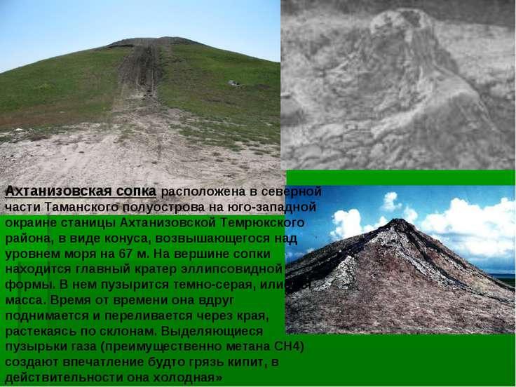 Ахтанизовская сопка расположена в северной части Таманского полуострова на юг...