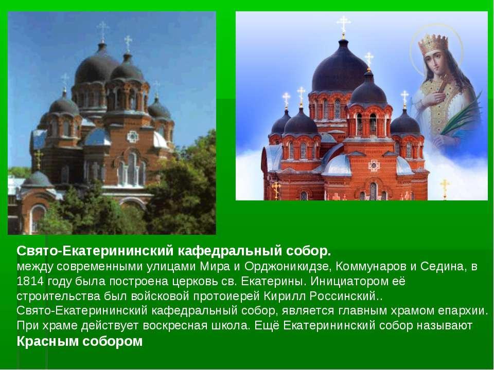 Свято-Екатерининский кафедральный собор. между современными улицами Мира и Ор...