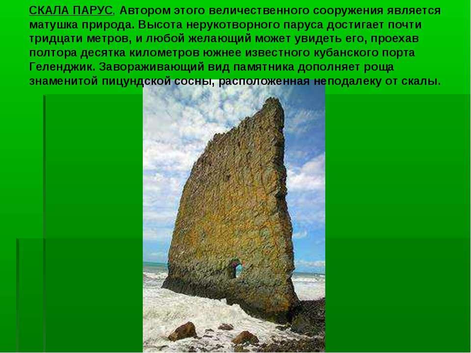 СКАЛА ПАРУС, Автором этого величественного сооружения является матушка природ...