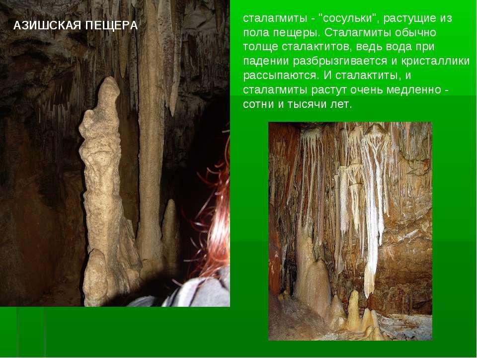 """сталагмиты - """"сосульки"""", растущие из пола пещеры. Сталагмиты обычно толще ста..."""