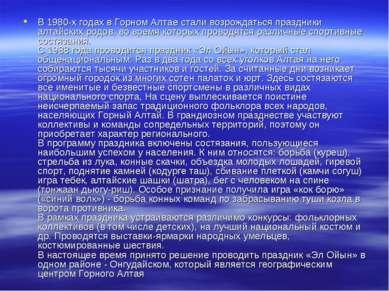 В 1980-х годах в Горном Алтае стали возрождаться праздники алтайских родов, в...
