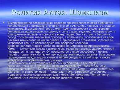 Религия Алтая. Шаманизм В мировоззрении алтаесаянских народов прослеживается ...