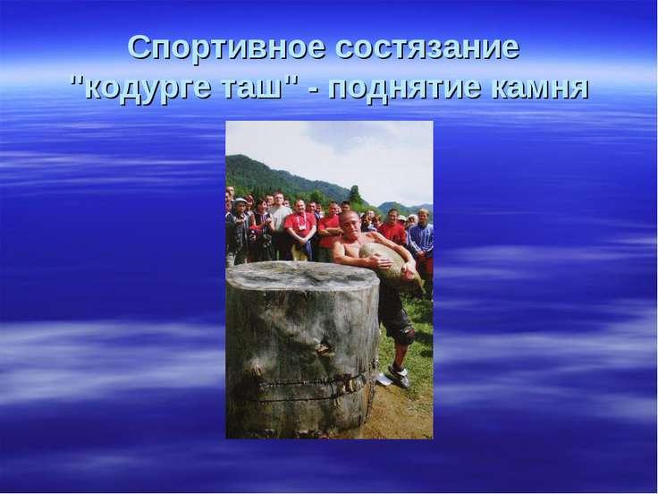 """Спортивное состязание """"кодурге таш"""" - поднятие камня"""