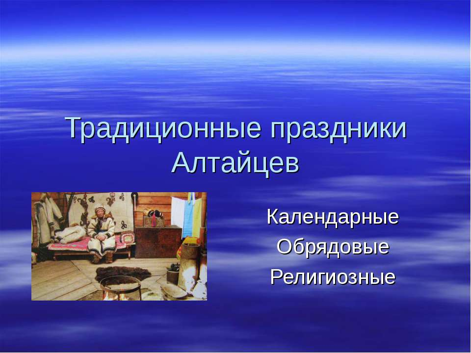 Традиционные праздники Алтайцев Календарные Обрядовые Религиозные