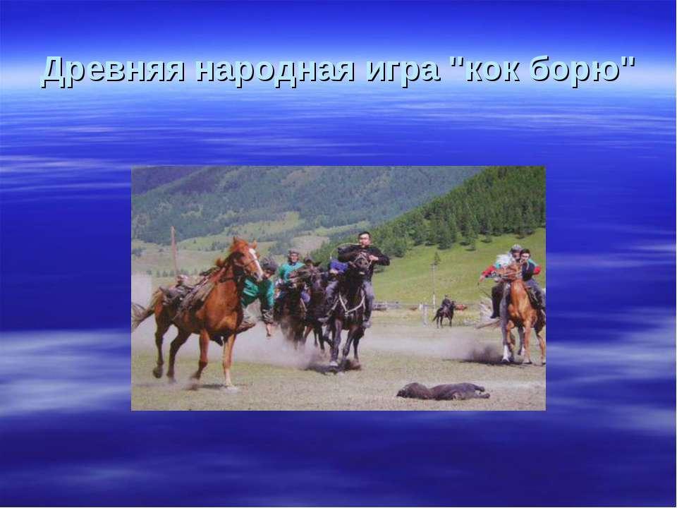 """Древняя народная игра """"кок борю"""""""