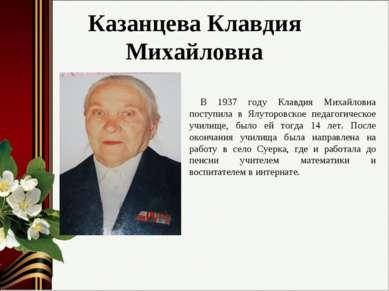 Казанцева Клавдия Михайловна В 1937 году Клавдия Михайловна поступила в Ялуто...
