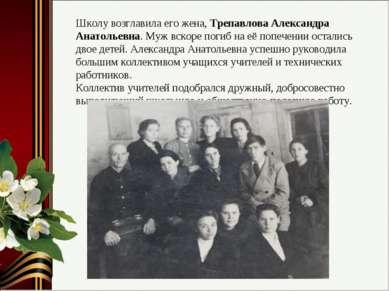 Школу возглавила его жена, Трепавлова Александра Анатольевна. Муж вскоре поги...