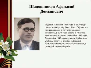 Шапошников Афанасий Демьянович Родился 31 января 1924 года. В 1930 году пошел...