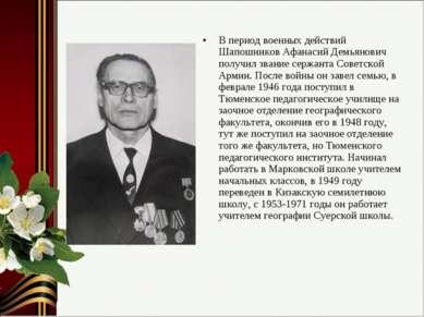 В период военных действий Шапошников Афанасий Демьянович получил звание сержа...