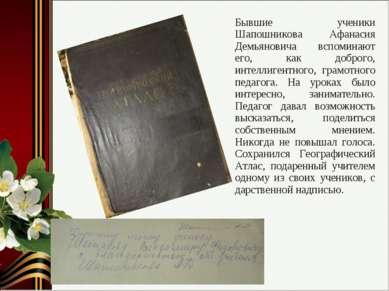 Бывшие ученики Шапошникова Афанасия Демьяновича вспоминают его, как доброго, ...