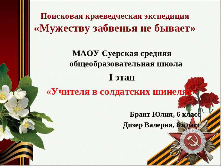 Поисковая краеведческая экспедиция «Мужеству забвенья не бывает» МАОУ Суерска...