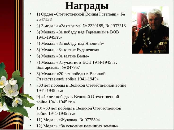 Награды 1) Орден «Отечественной Войны I степени» № 2547138 2) 2 медали «За от...