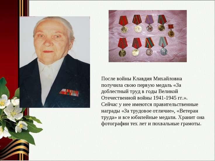 После войны Клавдия Михайловна получила свою первую медаль «За доблестный тру...