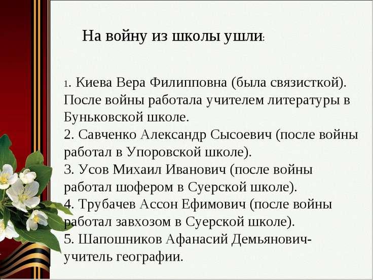 1. Киева Вера Филипповна (была связисткой). После войны работала учителем лит...