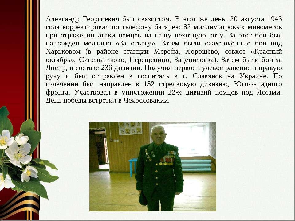 Александр Георгиевич был связистом. В этот же день, 20 августа 1943 года корр...