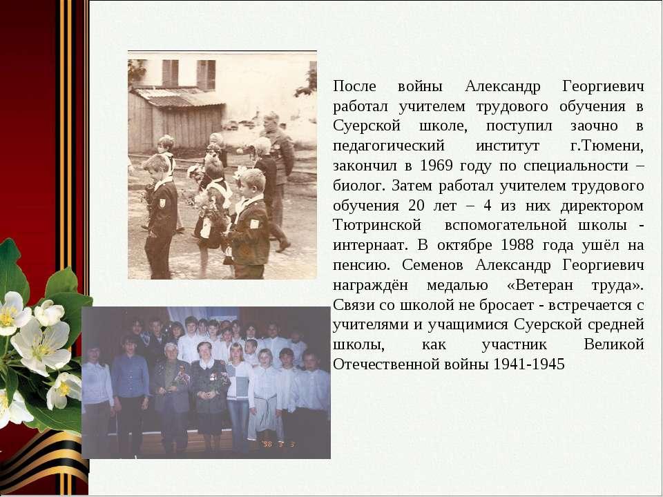 После войны Александр Георгиевич работал учителем трудового обучения в Суерск...