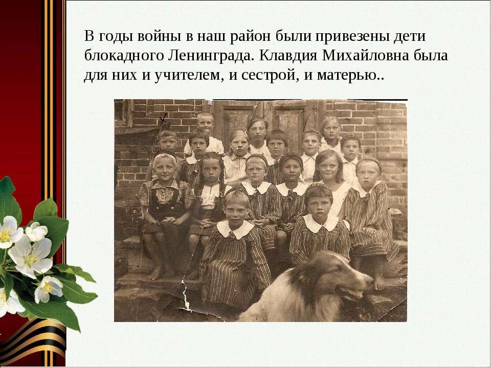 В годы войны в наш район были привезены дети блокадного Ленинграда. Клавдия М...