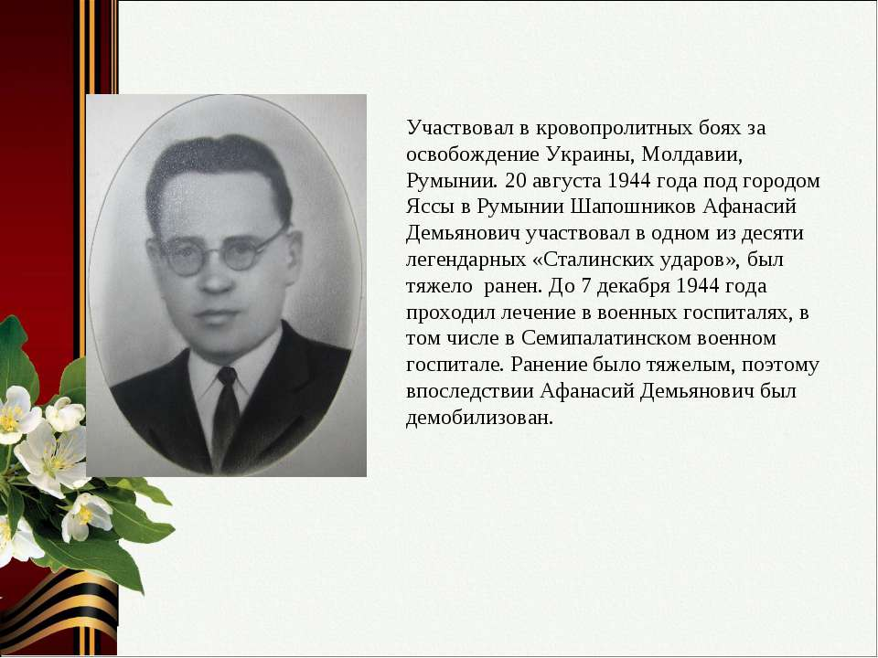 Участвовал в кровопролитных боях за освобождение Украины, Молдавии, Румынии. ...